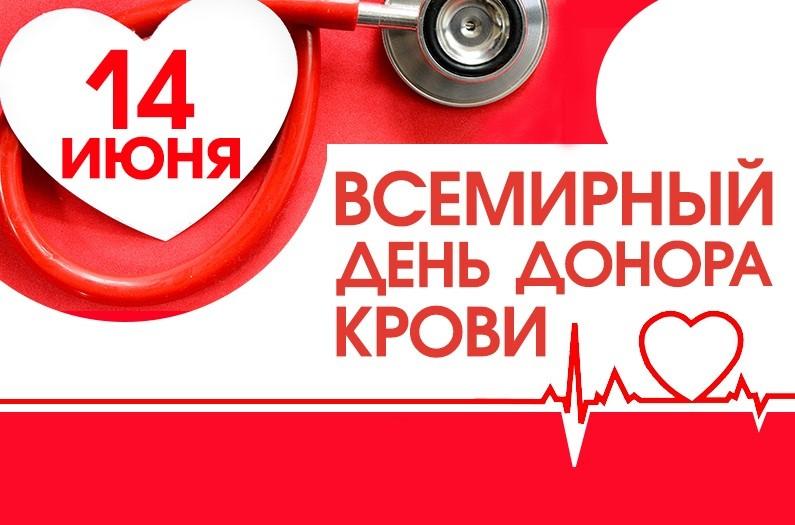 Новыми надписями, картинки день донора крови
